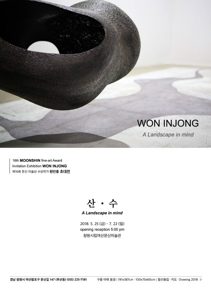Sculpture Prof.Won In Jong [A Landscape in mind] 첨부 이미지