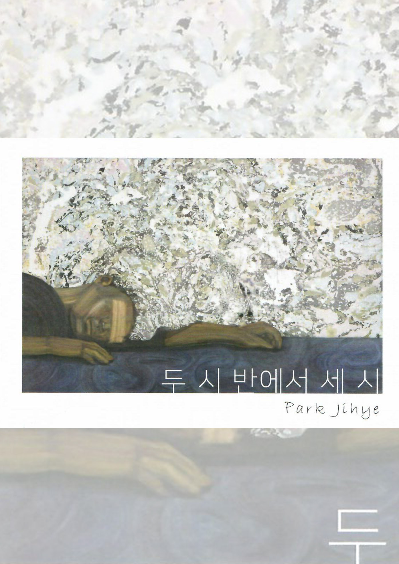 Painting Park Jihye Solo Exhibition [ 2:30PM - 3:00PM ]  첨부 이미지
