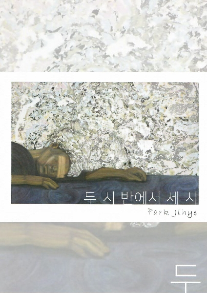 Painting Park Jihye Solo Exhibition [ 2:30PM - 3:00PM ]  대표이미지