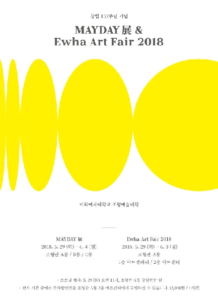 College of Art & Design MAYDAY EXHIBITION & EWHA ART FAIR 2018 대표이미지
