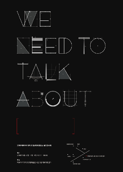 Media Interaction Design 2018 Graduation Exhibition [ We need to talk about [ ] ] 대표이미지