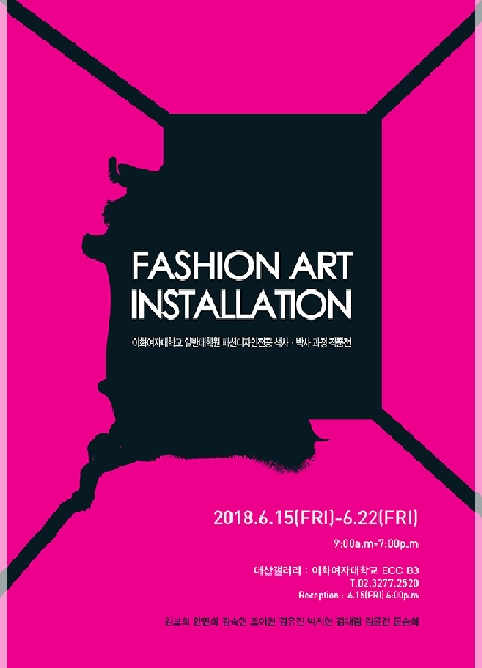 Fashion Design General graduate school master's and doctor's exhibition [Fashion Art Installation] 대표이미지